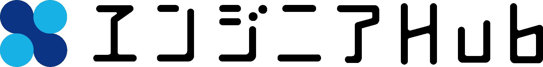 エンジニアHub