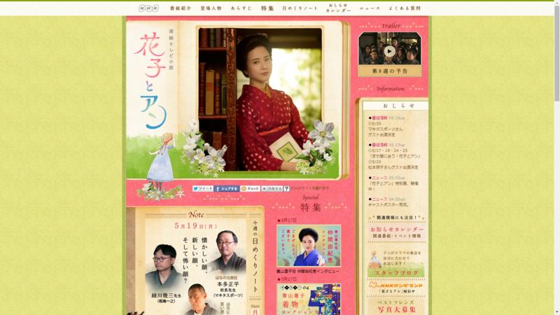 NHK「花子とアン」ホームページ
