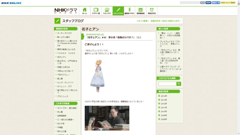 NHK「花子とアン」スタッフブログ