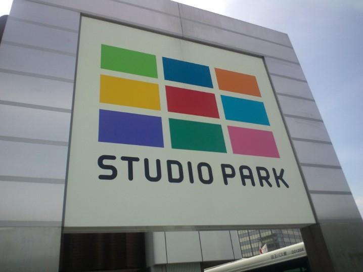 スタジオパーク看板