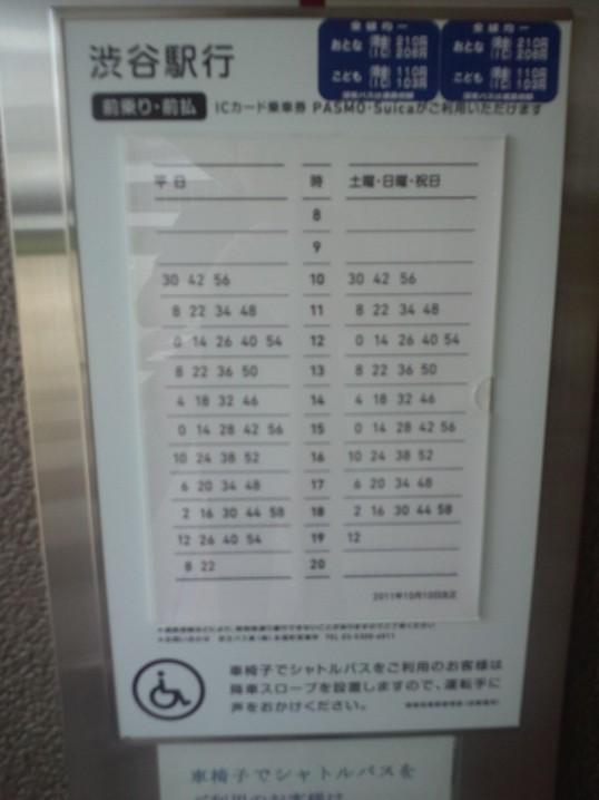 スタジオパーク バス時刻表