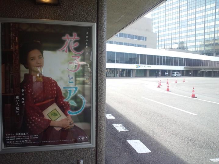 「花子とアン」のポスターとスタジオパーク入口