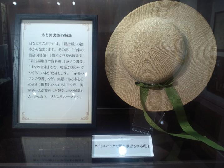 「花子とアン」特別展 タイトルバックで吹き飛ばされる麦わら帽子