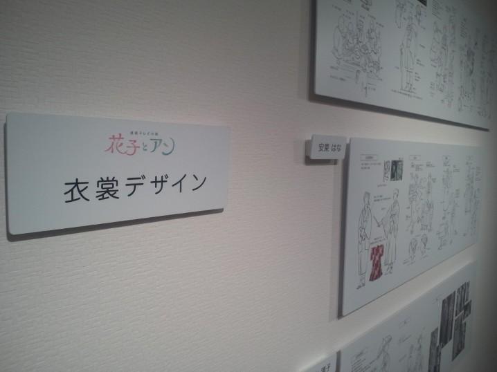 「花子とアン」特別展 衣装デザインパネル