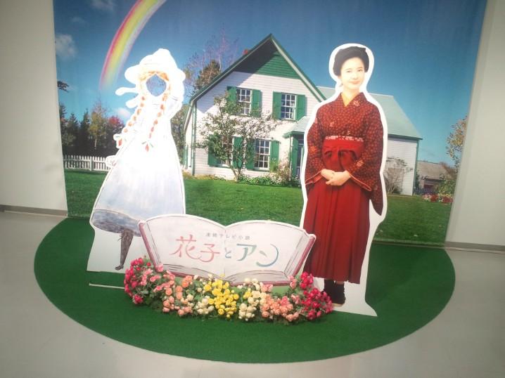 「花子とアン」特別展 記念撮影用パネル