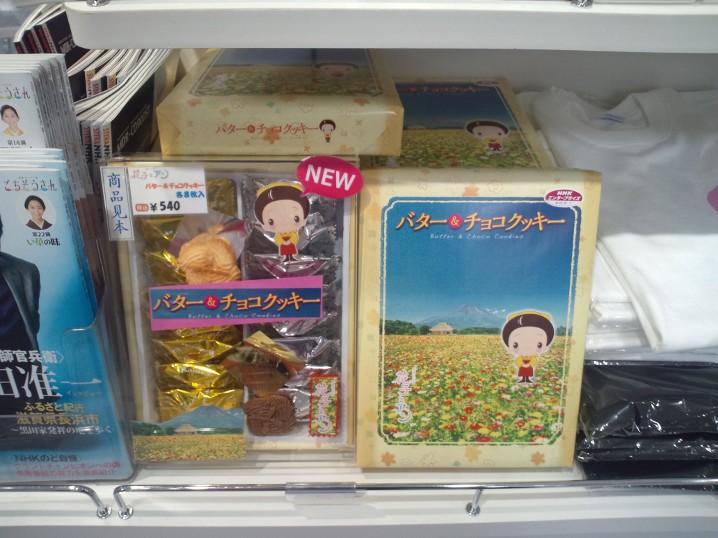 スタジオショップ 「花子とアン」お土産コーナー バター&チョコクッキー
