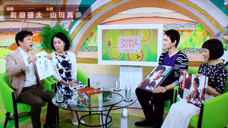 宇田川満代役の「山田真歩」さんと、村岡郁弥役の「町田啓太」さんが、「スタジオパークからこんにちは」に出演されました!