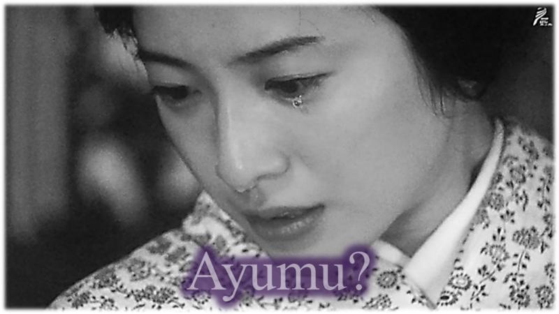 Hanako and Anne #117 - Ayumu goes, Raining outside
