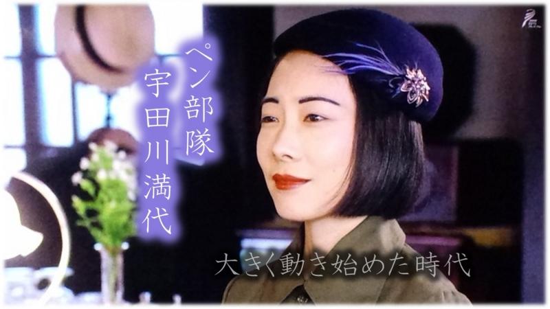 花子とアン第132回 宇田川満代、ペン部隊として戦場へ 大きく動き始めた時代