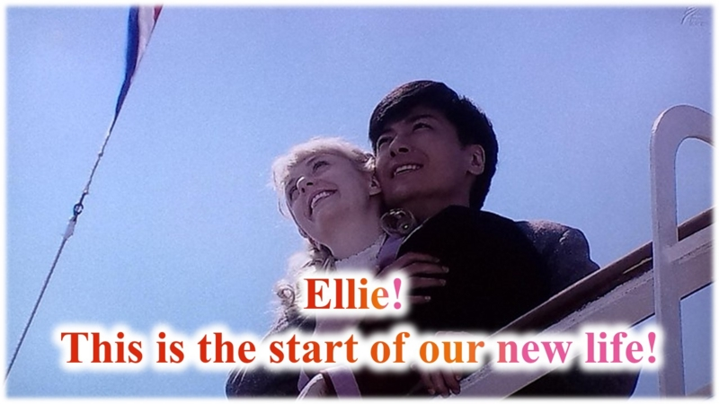 マッサン第1回 Ellie! This is the start of our new life!