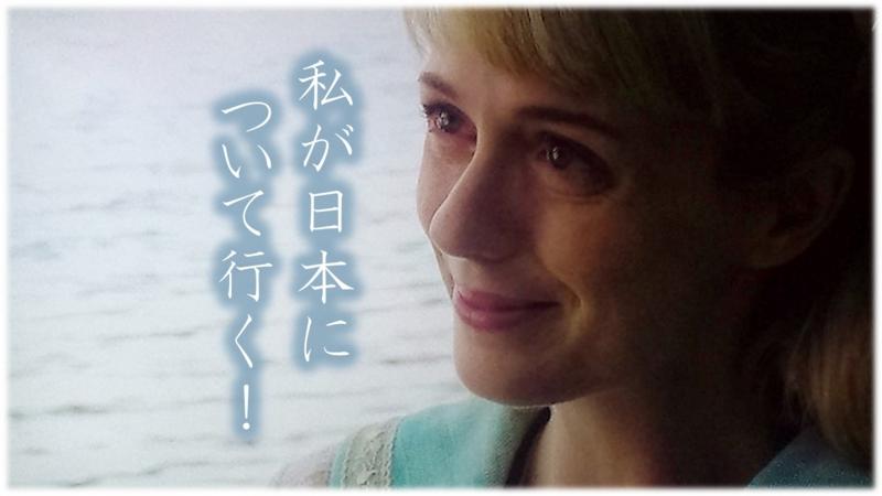 マッサン第2回 私が日本についていく行く! エリー