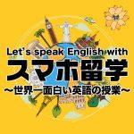 f:id:englishlife-sakura:20170705182235j:plain