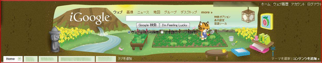 iGoogle theme