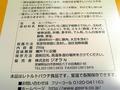 [food][食]べこ政宗牛タンスープカレー