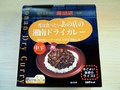 [food][curry][食][カレー]湘南ドライカレー