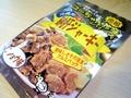 [food][食]砂肝ジャーキー