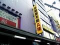 [tokyo][okachimachi][東京][御徒町]多慶屋