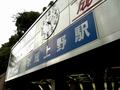 [tokyo][ueno][railway][東京][上野][鉄道]京成上野駅