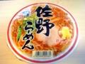 [food][食]佐野ラーメン