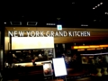 [tokyo][shinagawa][東京][品川]New york grand kitchen