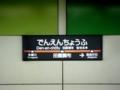 [tokyo][den-en-chōfu][東京][田園調布]