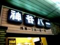 [tokyo][asakusa][東京][浅草]神谷バー