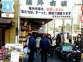 [tokyo][tsukiji][東京][築地]築地場外市場