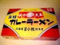 [food][curry][食][カレー]元祖カレーラーメン