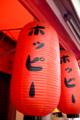 [tokyo][Okachimachi][東京][御徒町]赤提灯