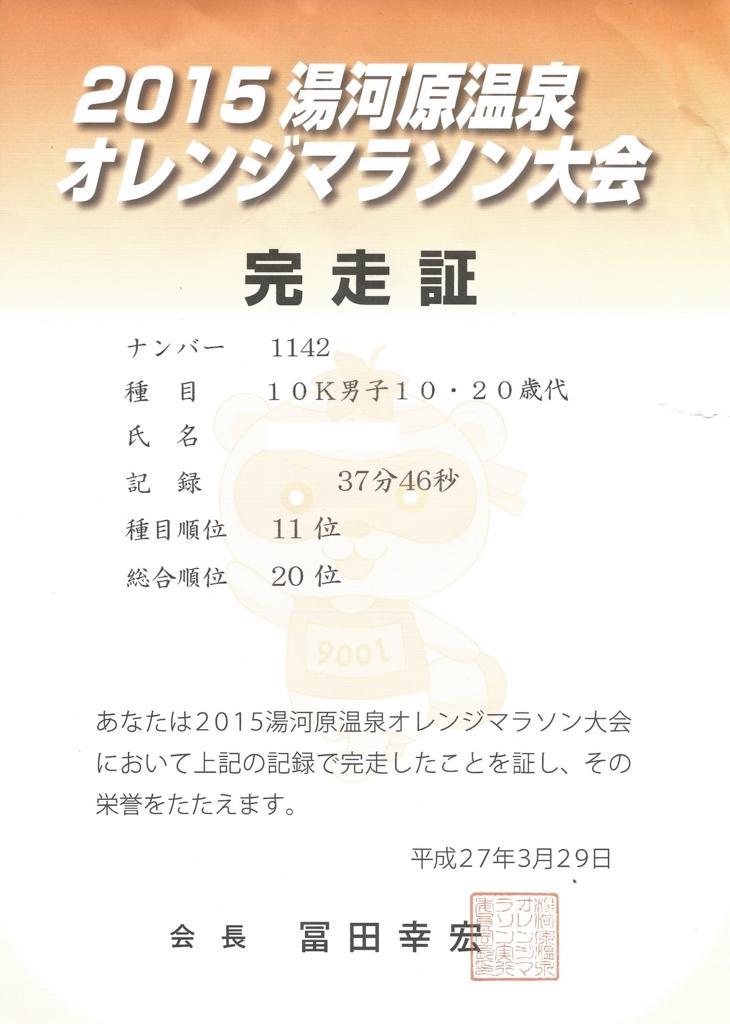 f:id:enishi-san:20151208155655j:plain