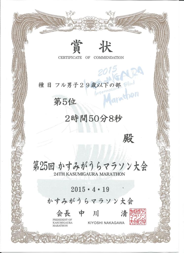 f:id:enishi-san:20151208155712j:plain