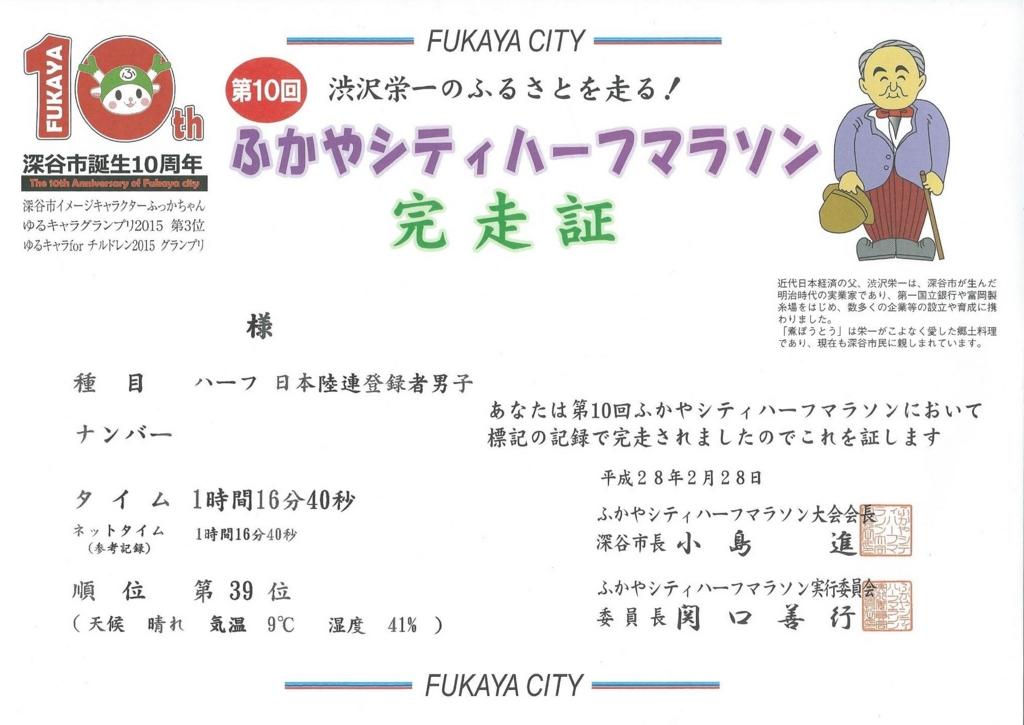 f:id:enishi-san:20160304160045j:plain