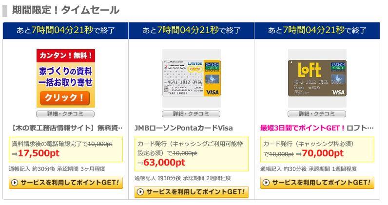 f:id:enishi-san:20160520165545j:plain