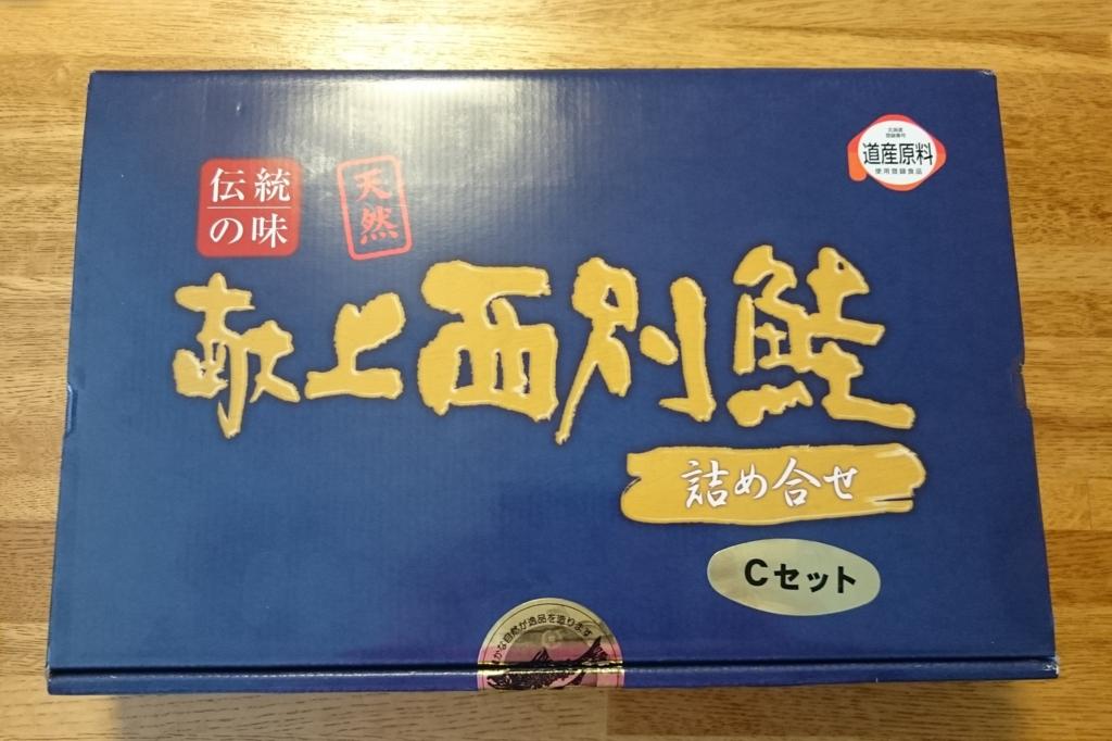 f:id:enishi-san:20161017124044j:plain