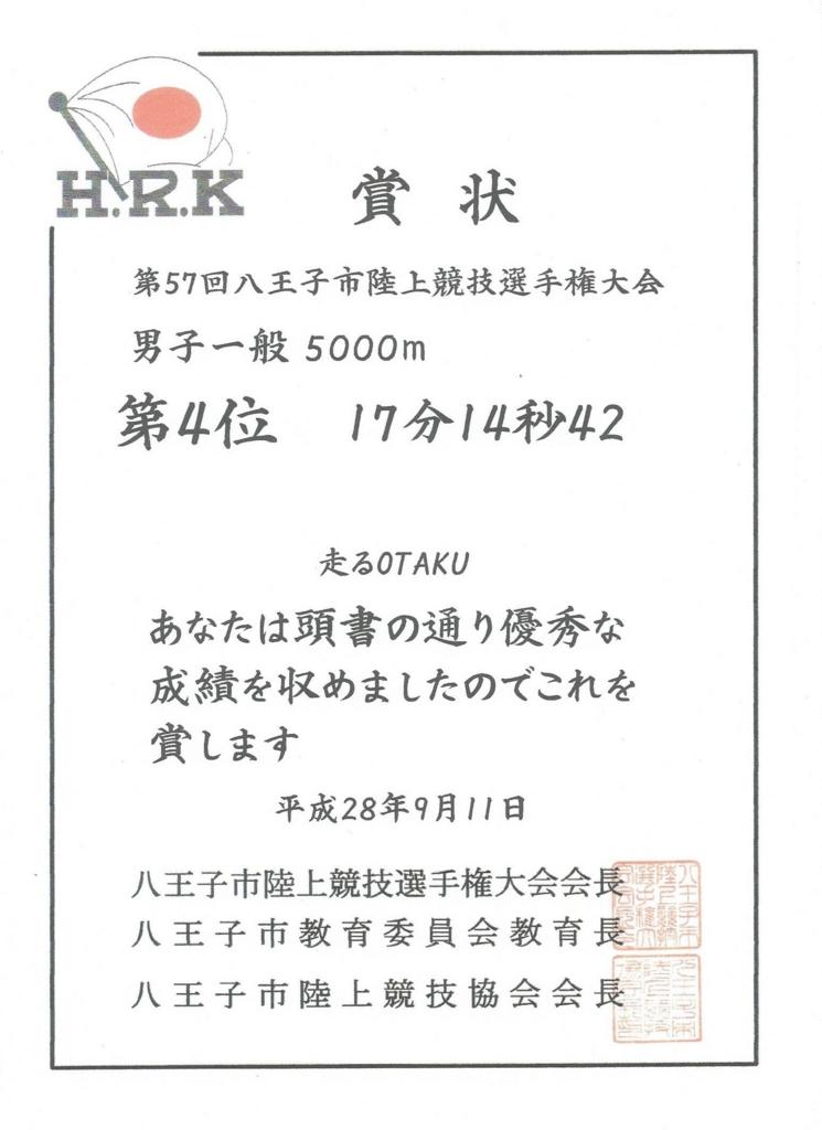 f:id:enishi-san:20161104161120j:plain