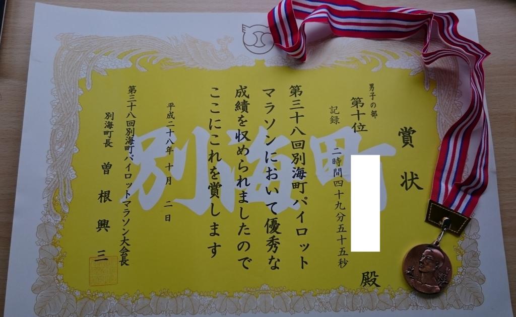 f:id:enishi-san:20161207164009j:plain