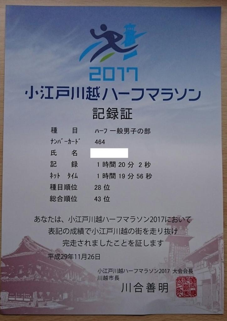 f:id:enishi-san:20171201104218j:plain