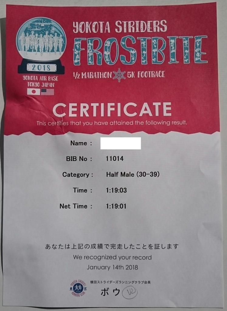 f:id:enishi-san:20180120164428j:plain
