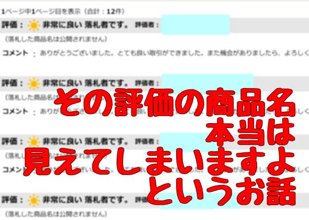 ヤフオク! の「評価」の 商品名 ...