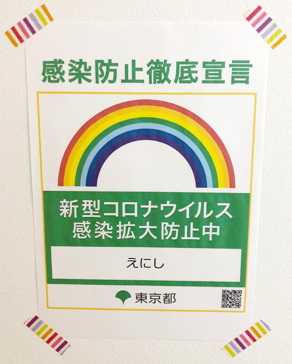 高円寺 整体サロン えにし 感染防止徹底宣言ステッカー