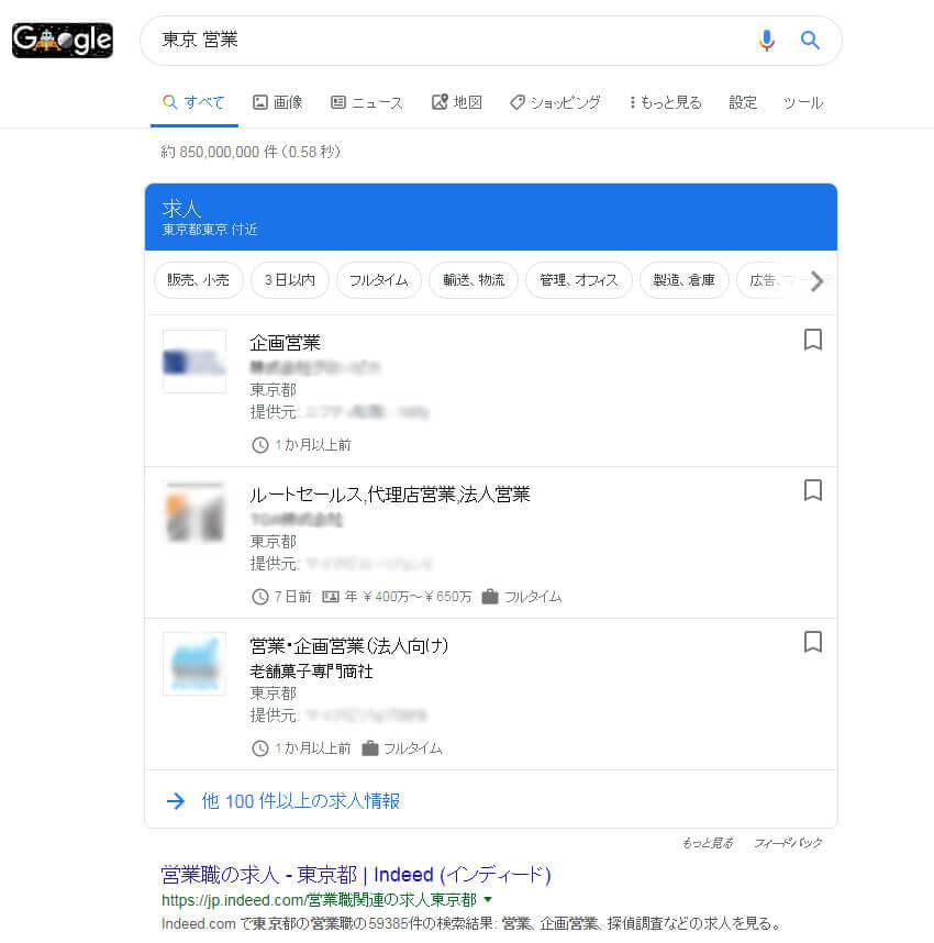 Google しごと検索 検索結果