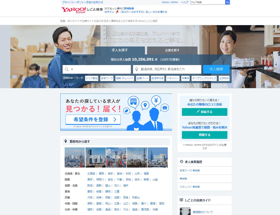 Yahoo!しごと検索