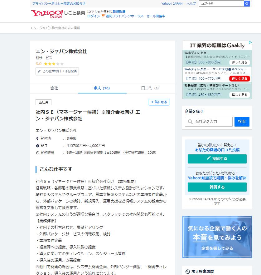 Yahoo!しごと検索 掲載元