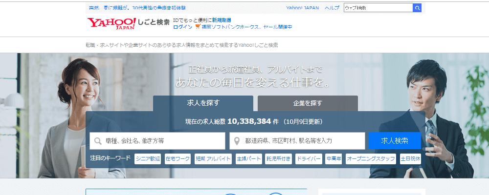 Yahoo!しごと検索 検索画面