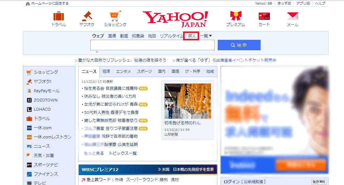 Yahoo!しごと検索の位置