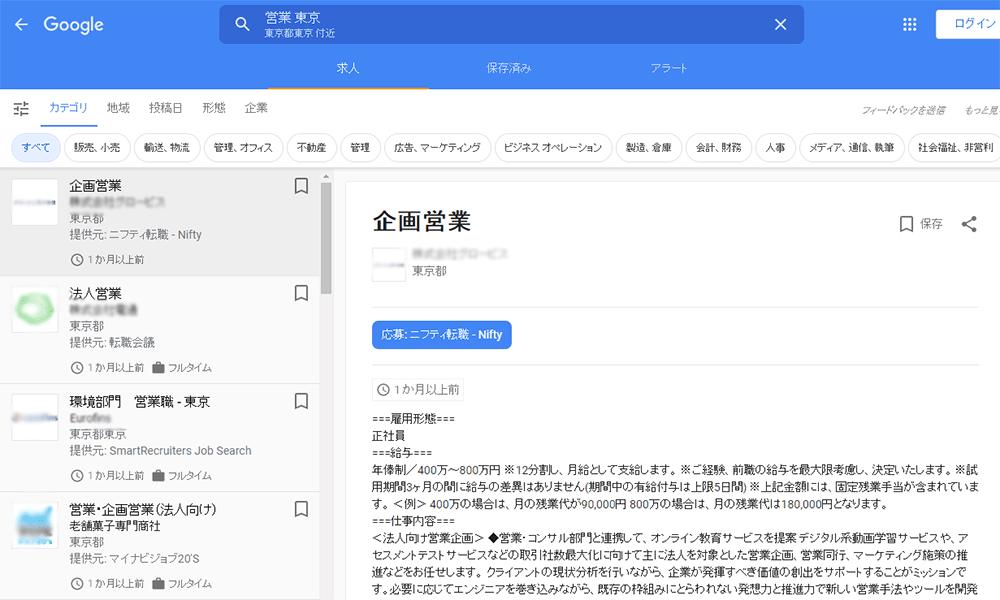 Google しごと検索の求人表示画面