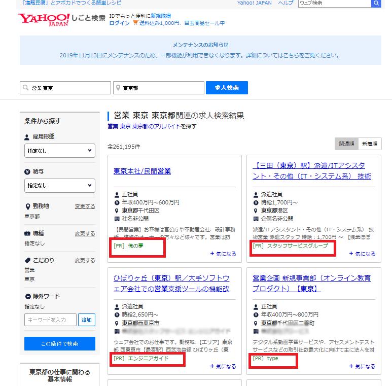 Yahoo!しごと検索の求人表示