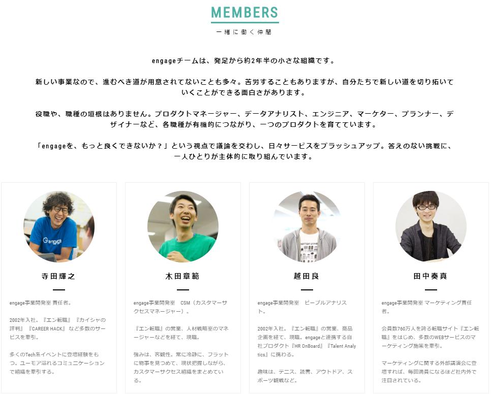 (例)「一緒に働くメンバー」採用サイトコンテンツ