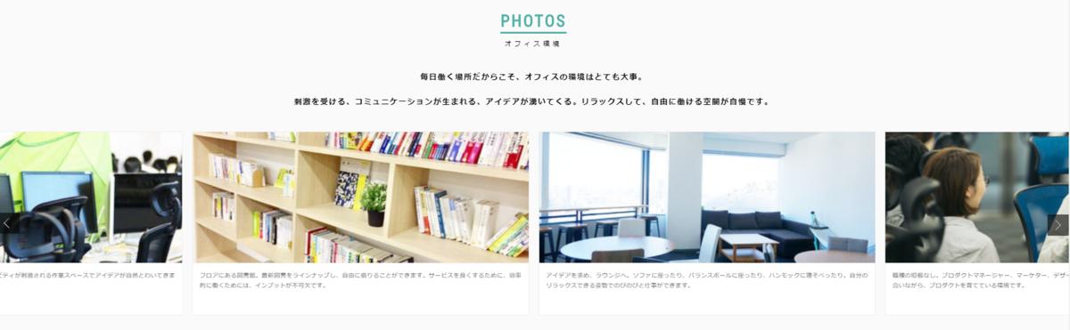 (例)「働く環境」採用サイトコンテンツ