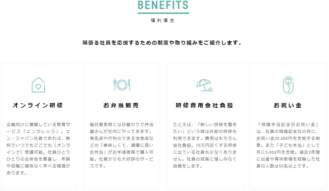 (例)「福利厚生」採用サイトコンテンツ